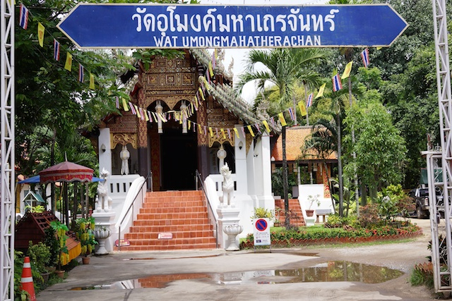 Wat Umongmahatherachan